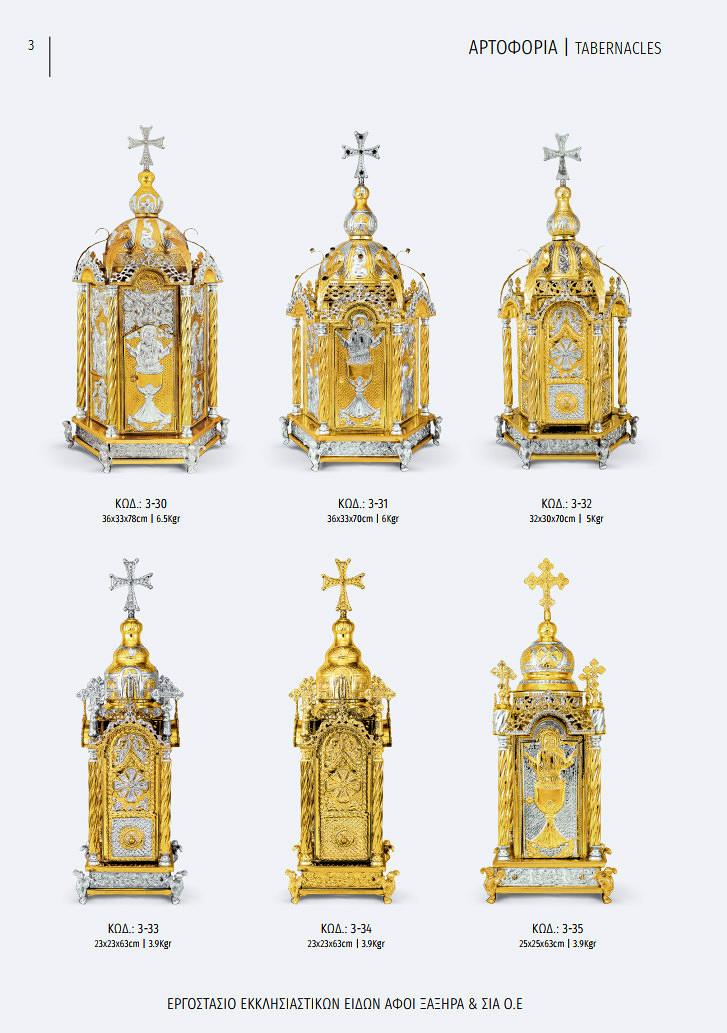 xaxira_greek-church-utensils_003