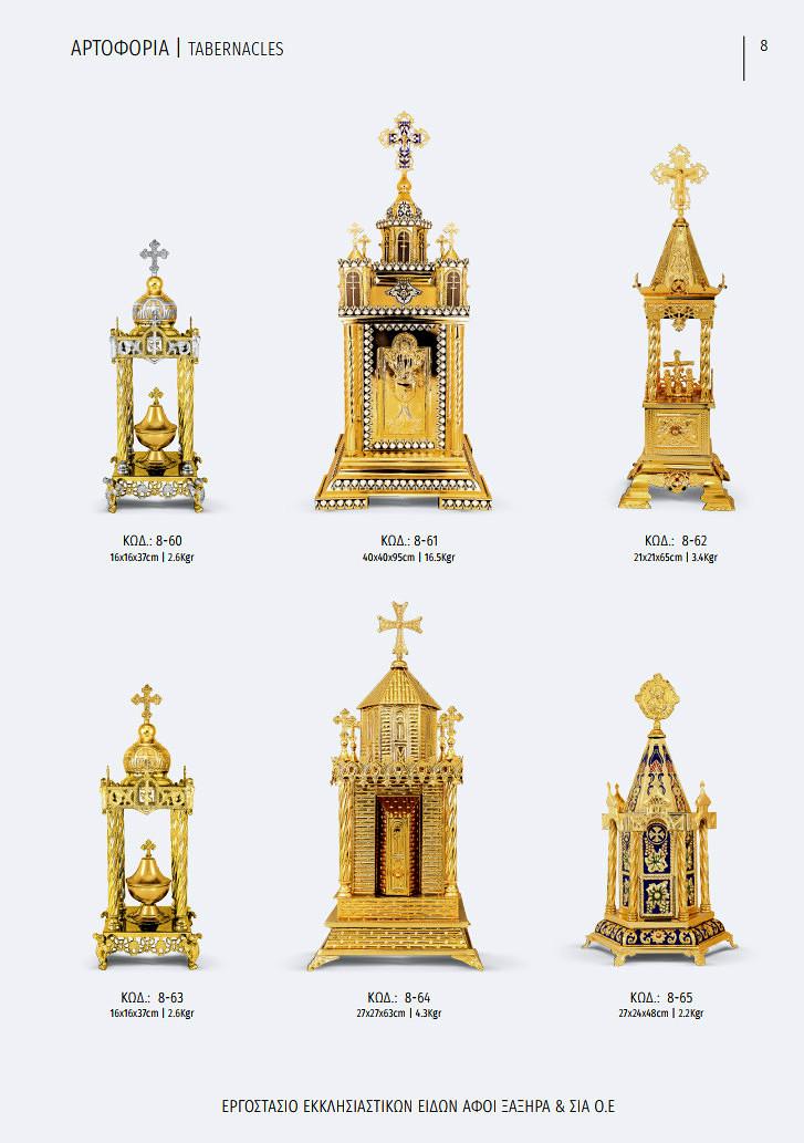 xaxira_greek-church-utensils_008