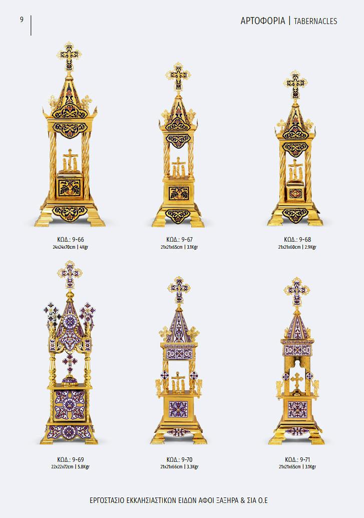 xaxira_greek-church-utensils_009