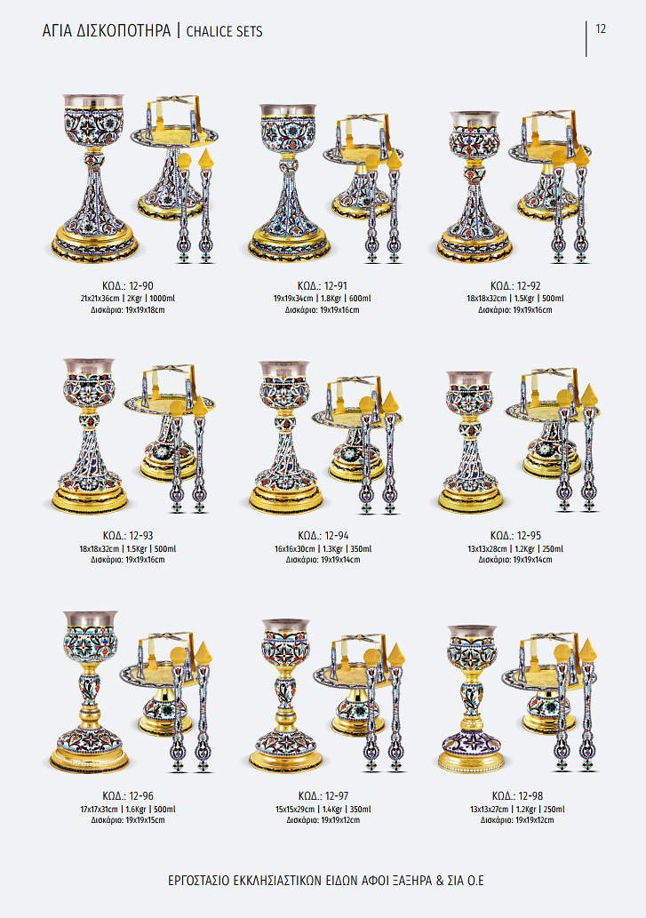 xaxira_greek-church-utensils_012