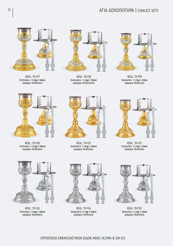 xaxira_greek-church-utensils_015