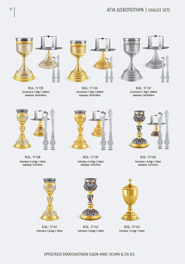 xaxira_greek-church-utensils_017