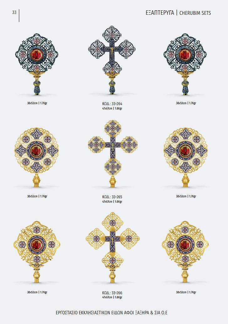 xaxira_greek-church-utensils_033