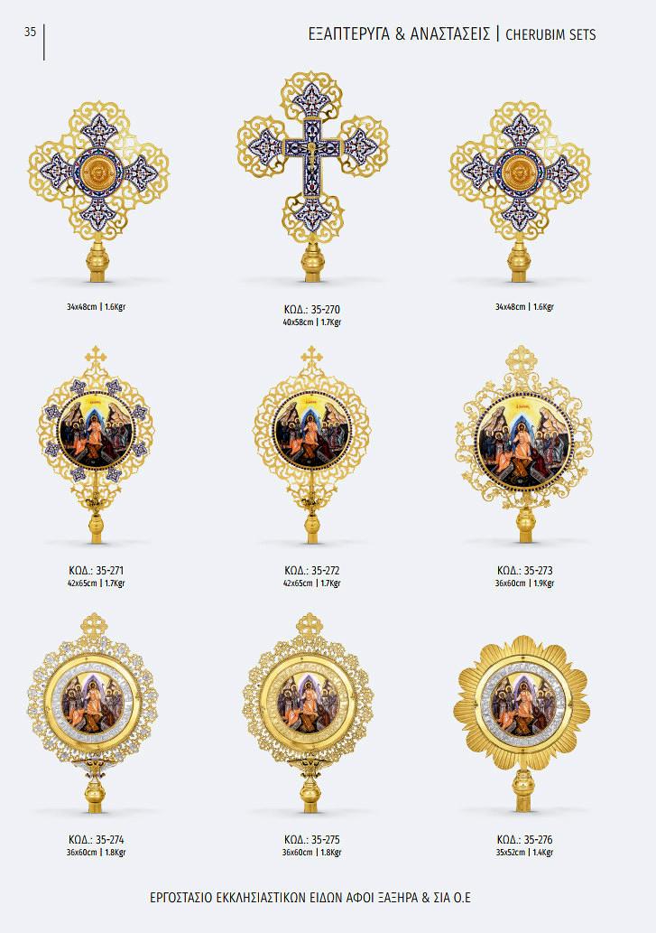 xaxira_greek-church-utensils_035
