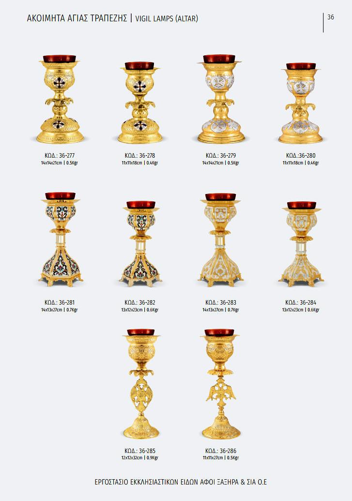 xaxira_greek-church-utensils_036