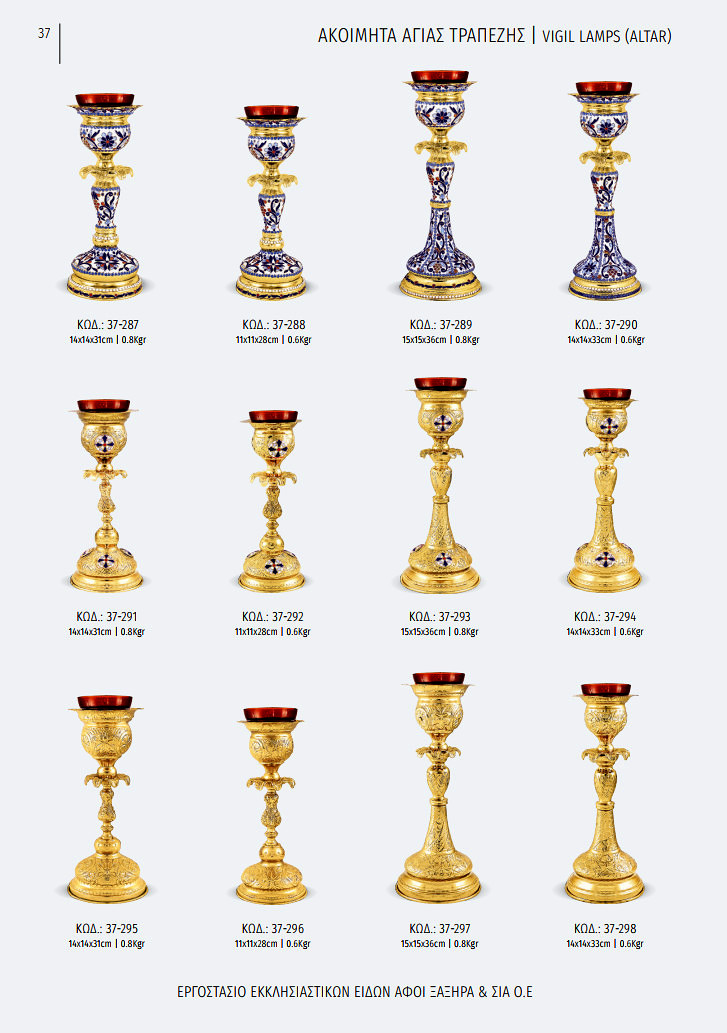xaxira_greek-church-utensils_037