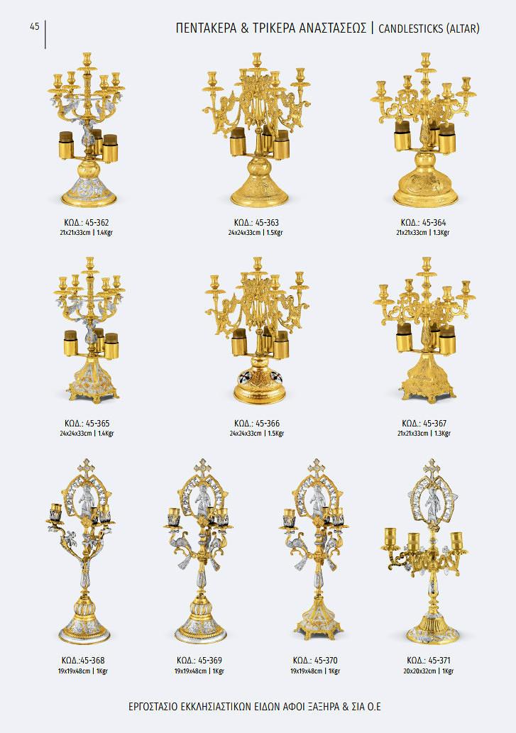 xaxira_greek-church-utensils_045