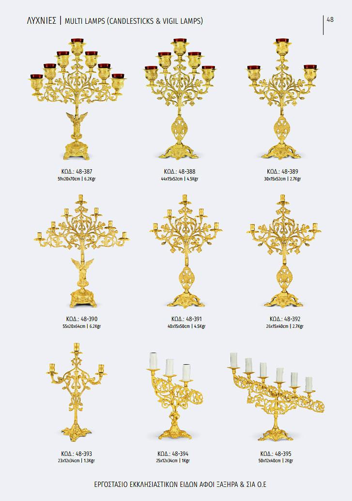xaxira_greek-church-utensils_048