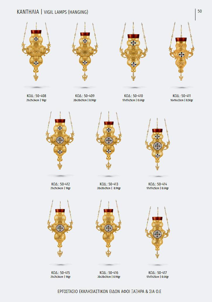 xaxira_greek-church-utensils_050