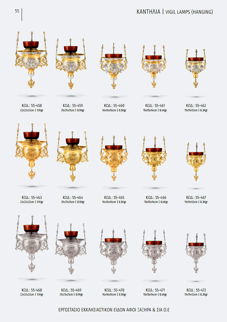 xaxira_greek-church-utensils_055