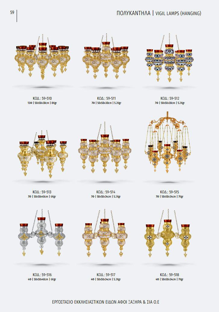 xaxira_greek-church-utensils_059