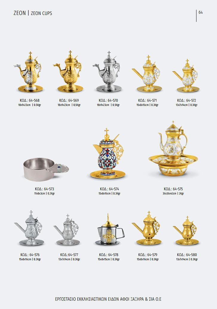 xaxira_greek-church-utensils_064