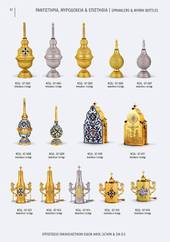 xaxira_greek-church-utensils_067