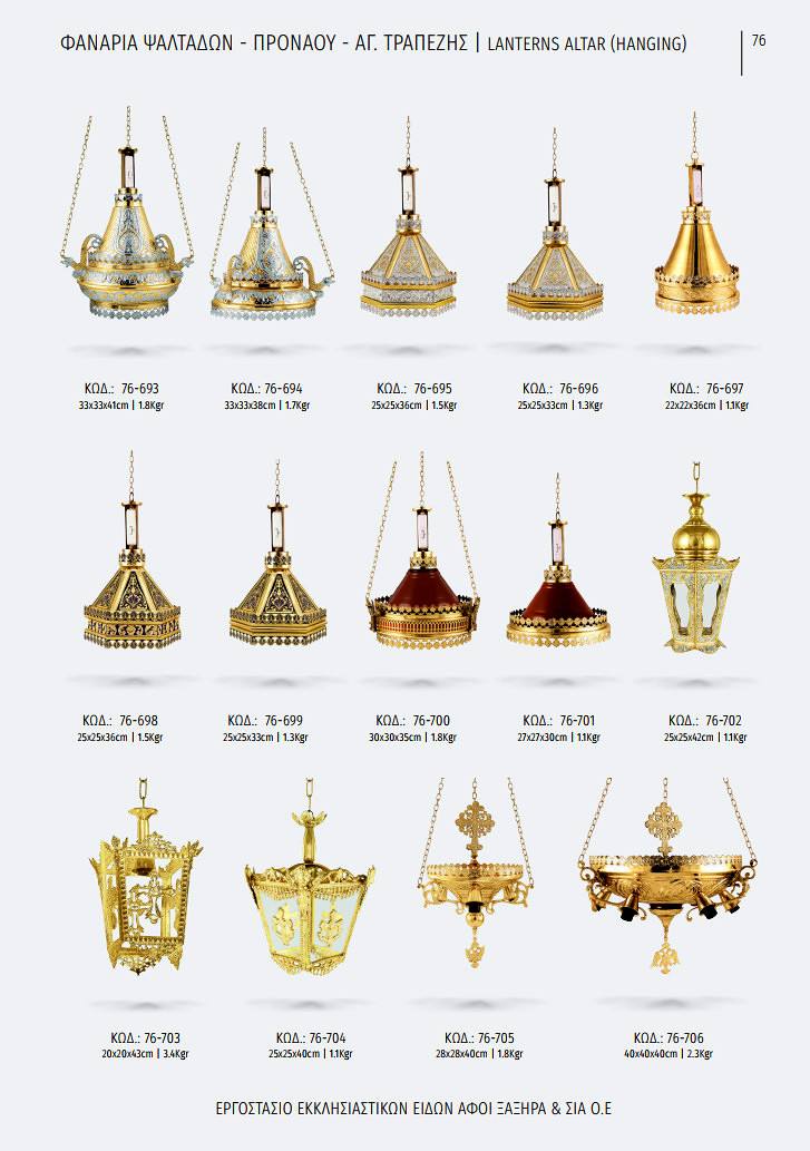 xaxira_greek-church-utensils_076