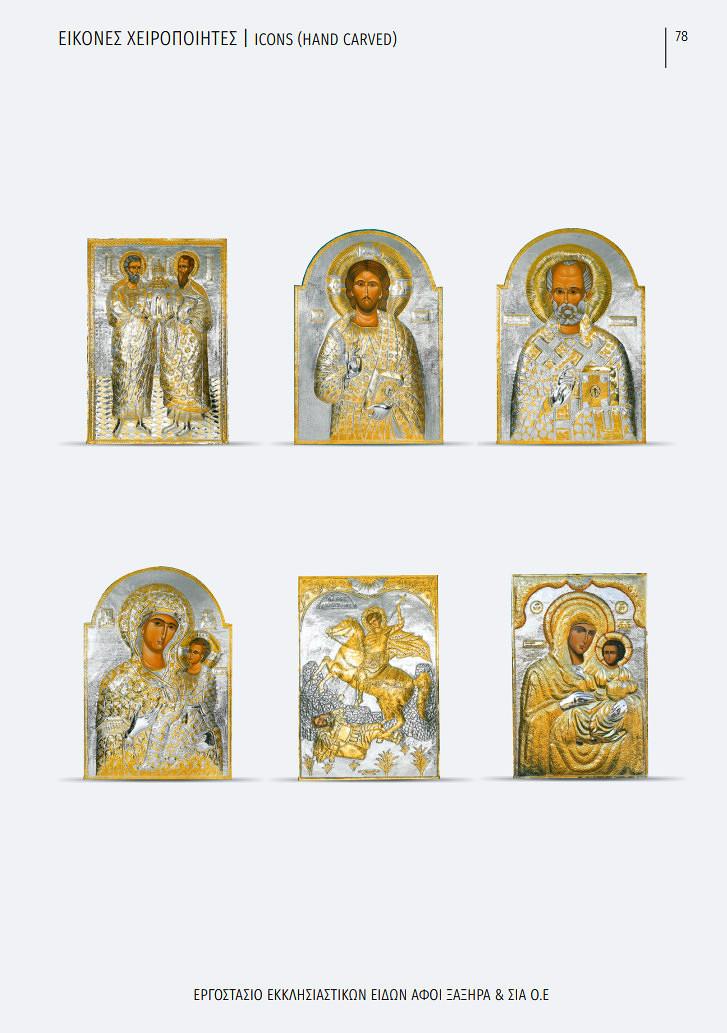 xaxira_greek-church-utensils_078
