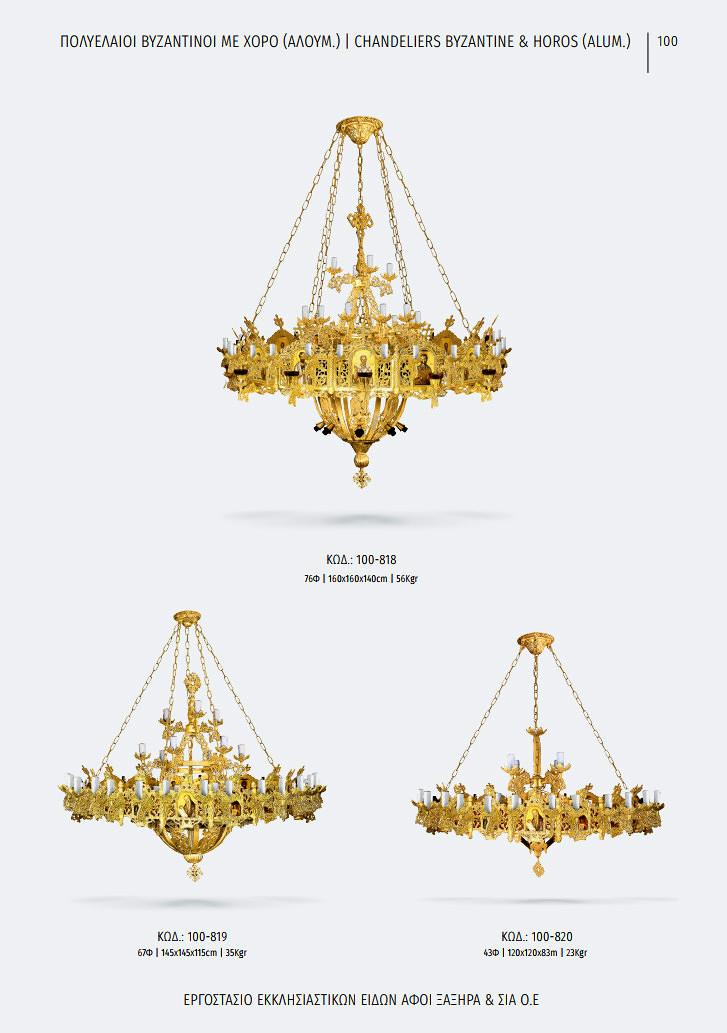 xaxira_greek-church-utensils_100