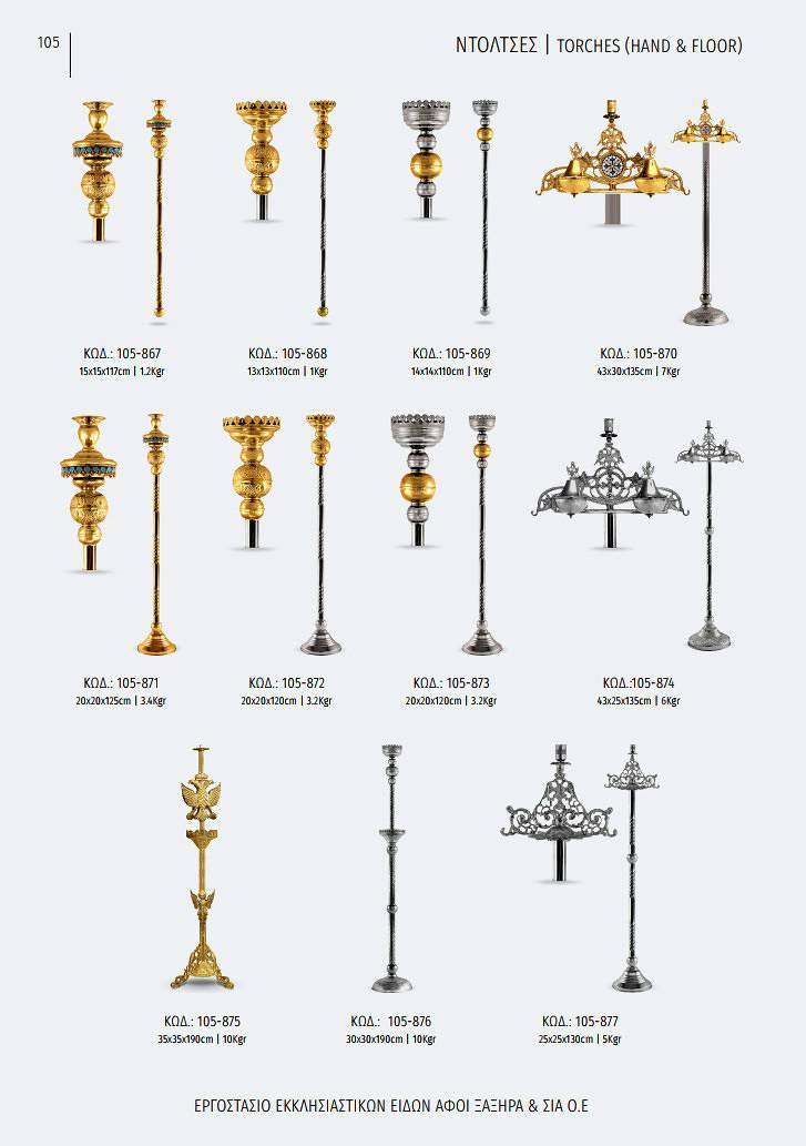 xaxira_greek-church-utensils_105