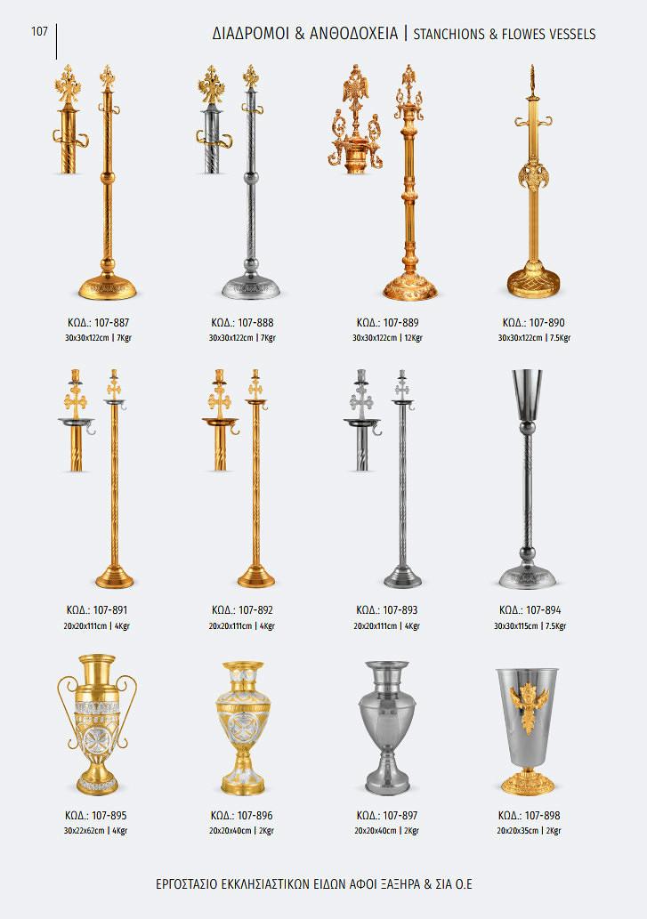 xaxira_greek-church-utensils_107