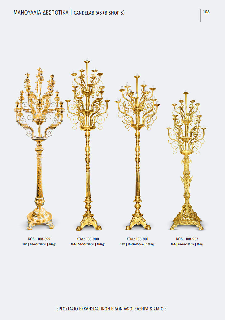 xaxira_greek-church-utensils_108
