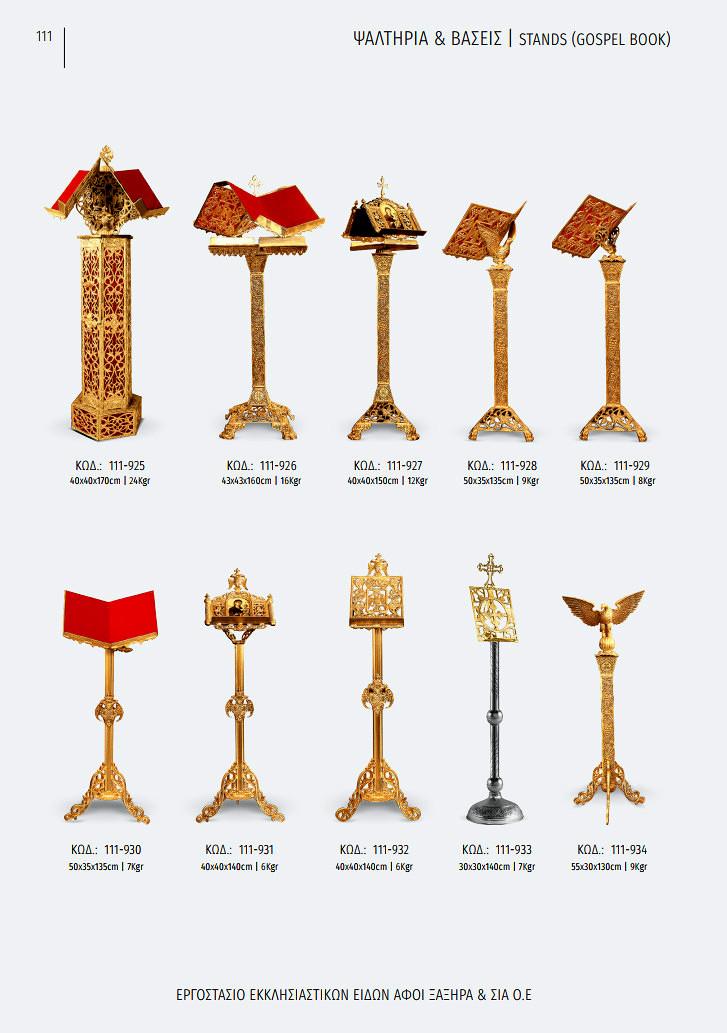 xaxira_greek-church-utensils_111