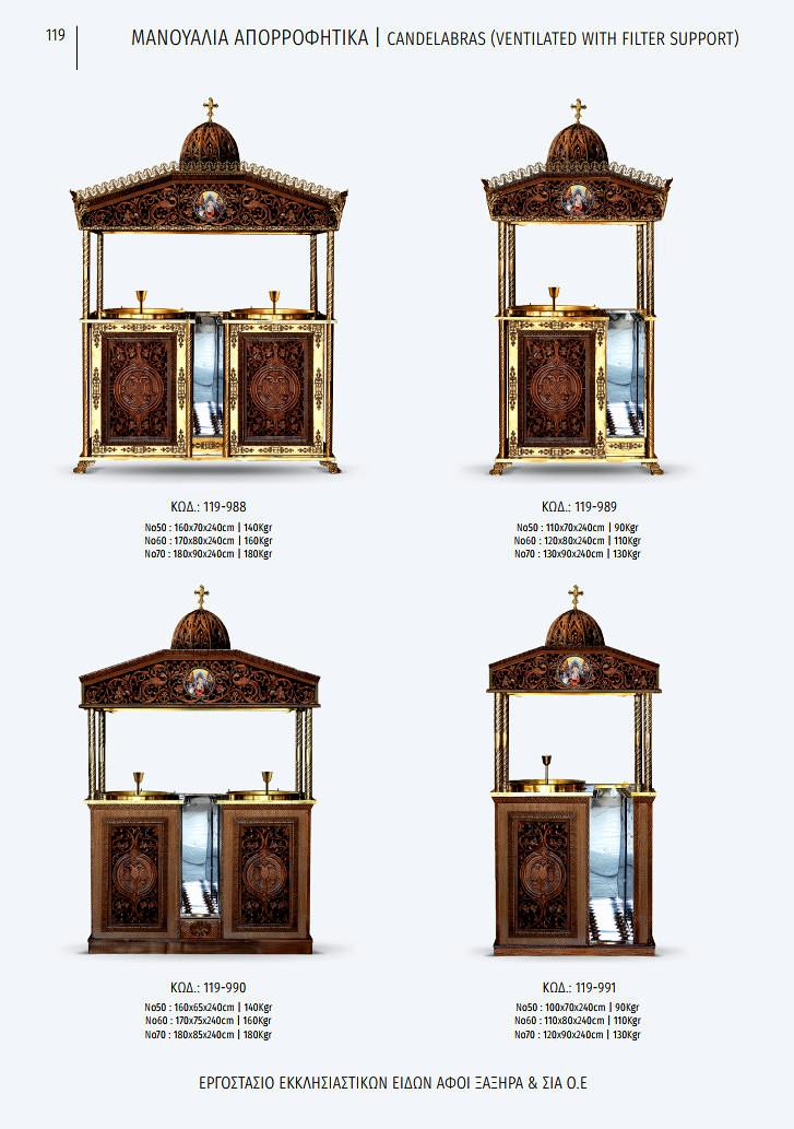 xaxira_greek-church-utensils_119