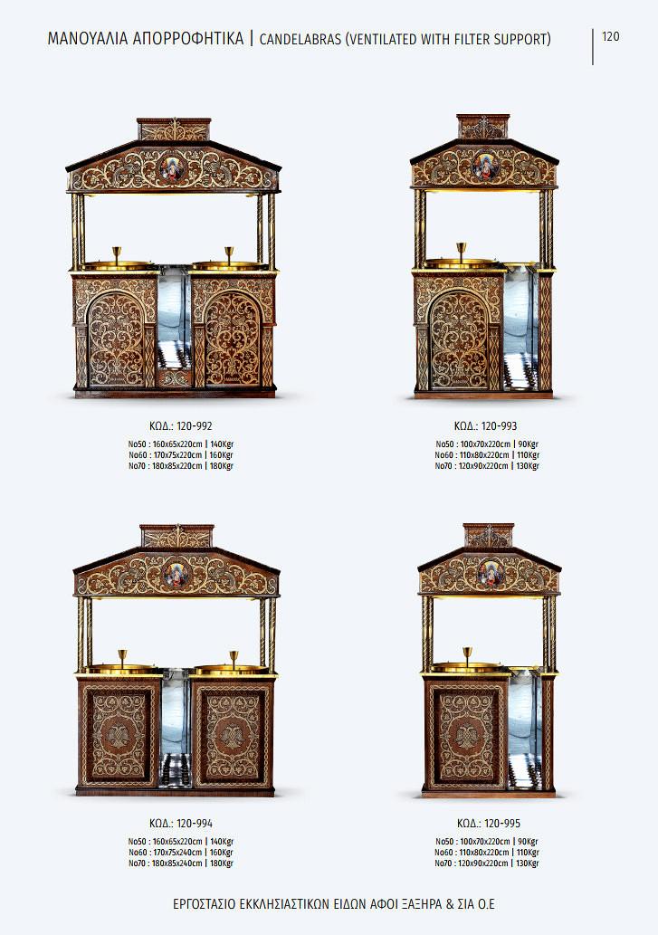 xaxira_greek-church-utensils_120