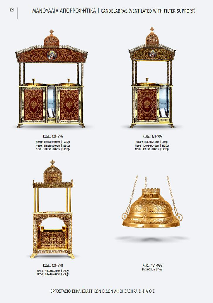 xaxira_greek-church-utensils_121