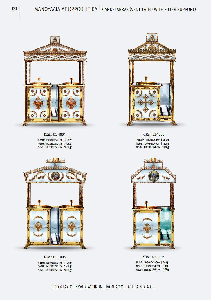 xaxira_greek-church-utensils_123
