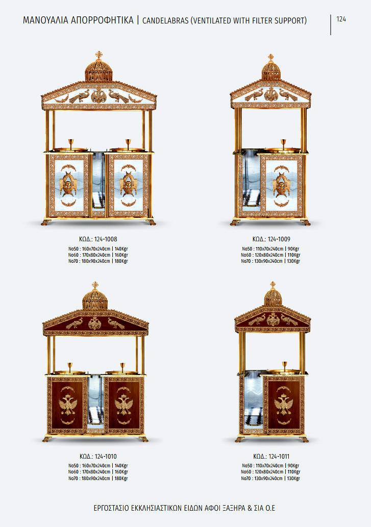 xaxira_greek-church-utensils_124