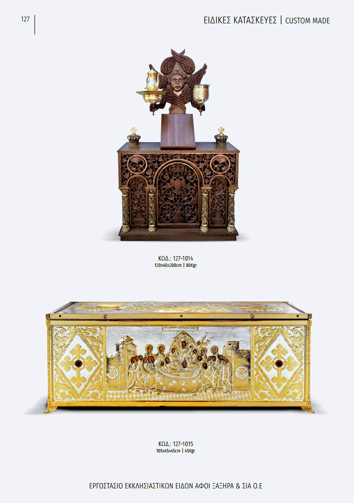 xaxira_greek-church-utensils_127