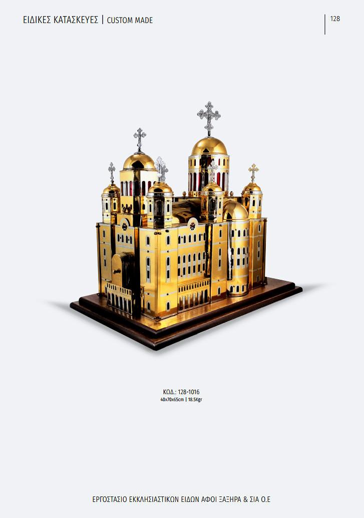 xaxira_greek-church-utensils_128