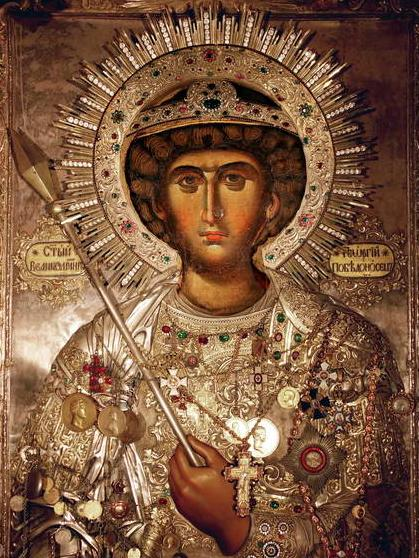 Св. вмч. Георгия