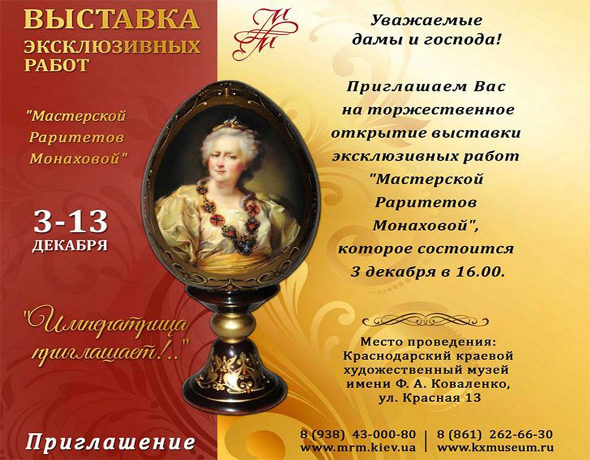 Выставка эксклюзивных работ Мастерской раритетов Монаховой