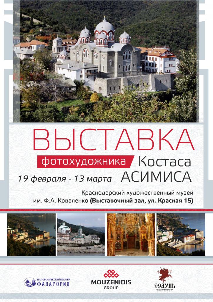 Выставка фотохудожника Костаса Асимиса в Краснодаре с 19 февраля по 17 марта