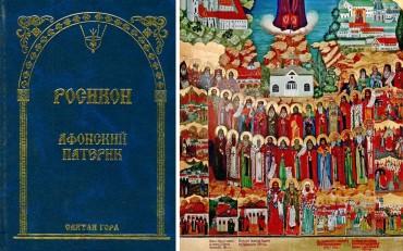 В честь 1000-летия русского монашества на Афоне издан «Афонский Русский Патерик»