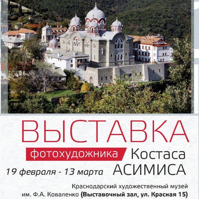 Выставка фотохудожника Костаса Асимиса в Краснодаре с 19 февраля по 13 марта