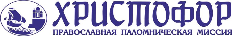 Православная паломническая миссия ХРИСТОФОР