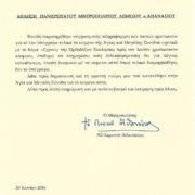 Mitropolit-Leemasolskii-Afanasii_document