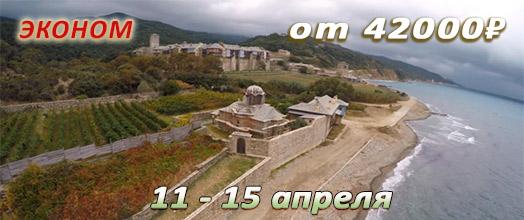 Афон (Греция) - от 42000₽, 11 - 15 апреля