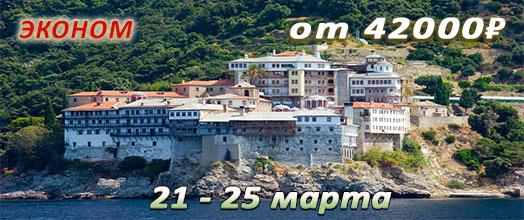 Афон (Греция) - от 42000₽, 21 - 25 марта