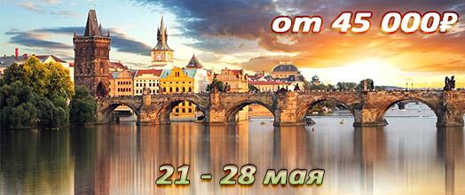 Чехия 21 - 28 мая