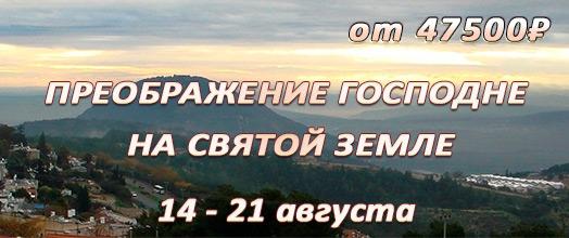 Святая Земля на праздник Преображения Господня, 14 – 21 августа