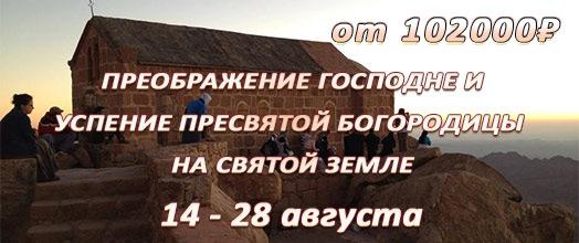 Святая Земля на праздник Преображения Господня Успения Пресвятой Богородицы, 14 – 28 августа