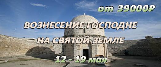 Святая Земля на праздник Вознесения Господня 12-19 мая