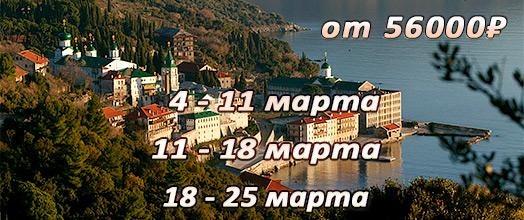 Афон (Греция) - от 56000₽, 4 - 11 марта, 11 - 18 марта, 18 - 25 марта