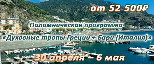 Духовные тропы Греции + Бари (Италия) - от 52500₽, 30 апреля – 6 мая