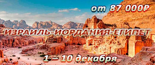 ЭКСКЛЮЗИВ; ИЗРАИЛЬ-ИОРДАНИЯ-ЕГИПЕТ 1-10 декабря