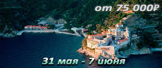 Афон (Греция) - от 75000₽ на 31 мая - 7 июня