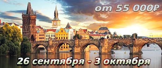 Паломничество в Чехию 26 сентября - 3 октября