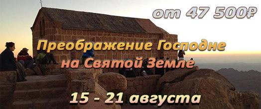 Святая Земля на праздник Преображения Господня, 15 – 21 августа